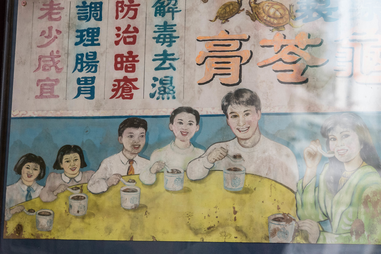 "Kung Lee Sugar Kane Juice also specializes in Turtle ""Jelly"".  This poster is from the 50's, depicting how healthy it is for all of the family."