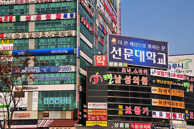 Between Seoul and Daegu (2011)