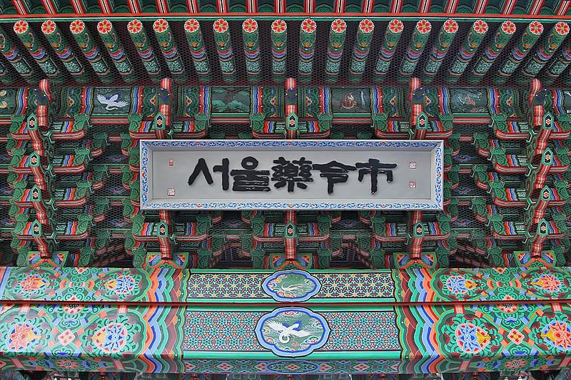 Gate engering Seoul Traditional Herbal Medicine Market