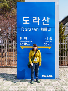 Dorasan Station, the last train station on the South Korean line heading North