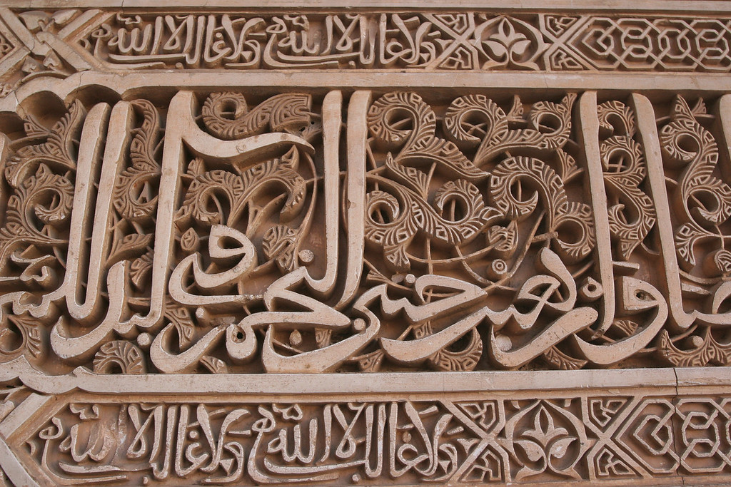 The name of Allah is repeated over and over again, with carvings inside carvings