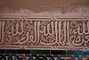 Here is a close detail of the interior decoration. The name Allah is repeated, as are verses from The Kor'an<br /> _MG_4688