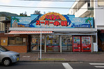 The Super Koiwai grocery store on Chichijima, Ogasawara, Japan