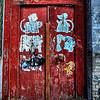 """Beijing Hu Tong Red Door #5<br /> <br />  <a href=""""http://sillymonkeyphoto.com/2011/01/25/beijing-hu-tong-red-door-5/"""">http://sillymonkeyphoto.com/2011/01/25/beijing-hu-tong-red-door-5/</a>"""