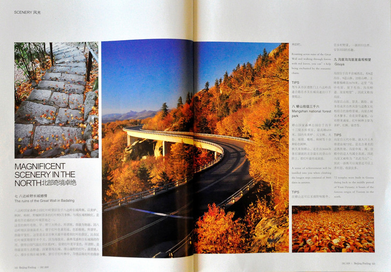 "New Discrovery - According to Chinese Travel Agency the Linn Cove Viaduct has been moved to Chinese Great Wall.<br /> <br />  <a href=""http://sillymonkeyphoto.com"">http://sillymonkeyphoto.com</a>"