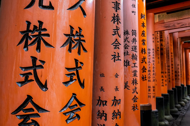 Before I headed back to Osaka for the night, I took a train over to the Fushimi Inari Shrine.  This shine is a HUGE number of vermillion torii gates that surround a path going up Mount Inari (a sacred mountain).  As you walk through the torii, they form essentially a tunnel at times...very strange feeling.  The Torii are donated by people and companies.  The words you see on each gate are who donated them and when.  You can pay different amounts of money - starting in the thousands of dollars for a small gate to ten thousand or so for a larger one.