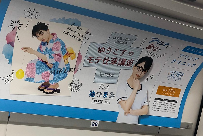 "When I'm riding trains, I often make the time pass by trying to figure out what the advertisement is selling.  I might need to sign up for this ""Cute Pose Lesson"" to help spice up my selfies!"