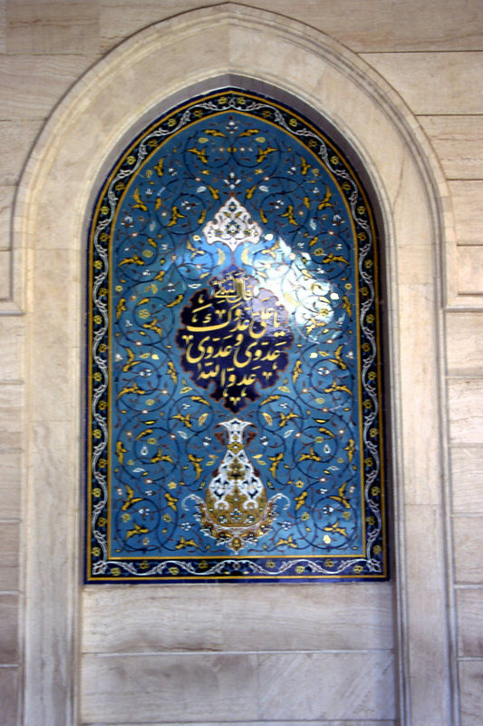 Wall panel in the Rukiah Mosque in Damascus, Syria.