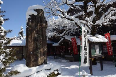 the entrance to the Hida Kokubuji
