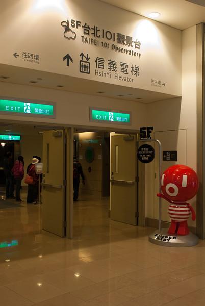台北 101,過門而不入。天氣唔好,無謂浪費金錢。