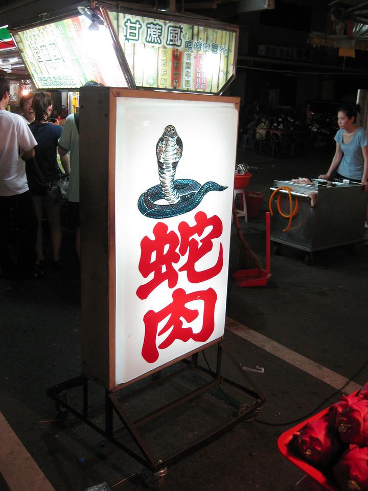 Sign for a snake meat restaurant