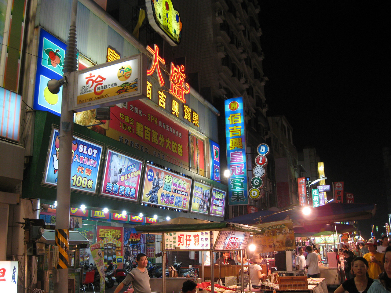 Arcade at the Liuhe Night Market
