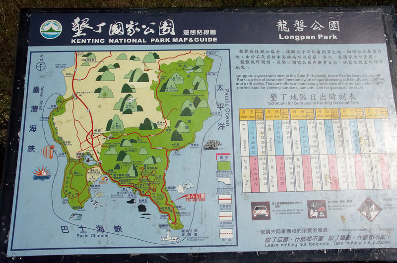 Kending National Park is at the southern tip of Taiwan Island.
