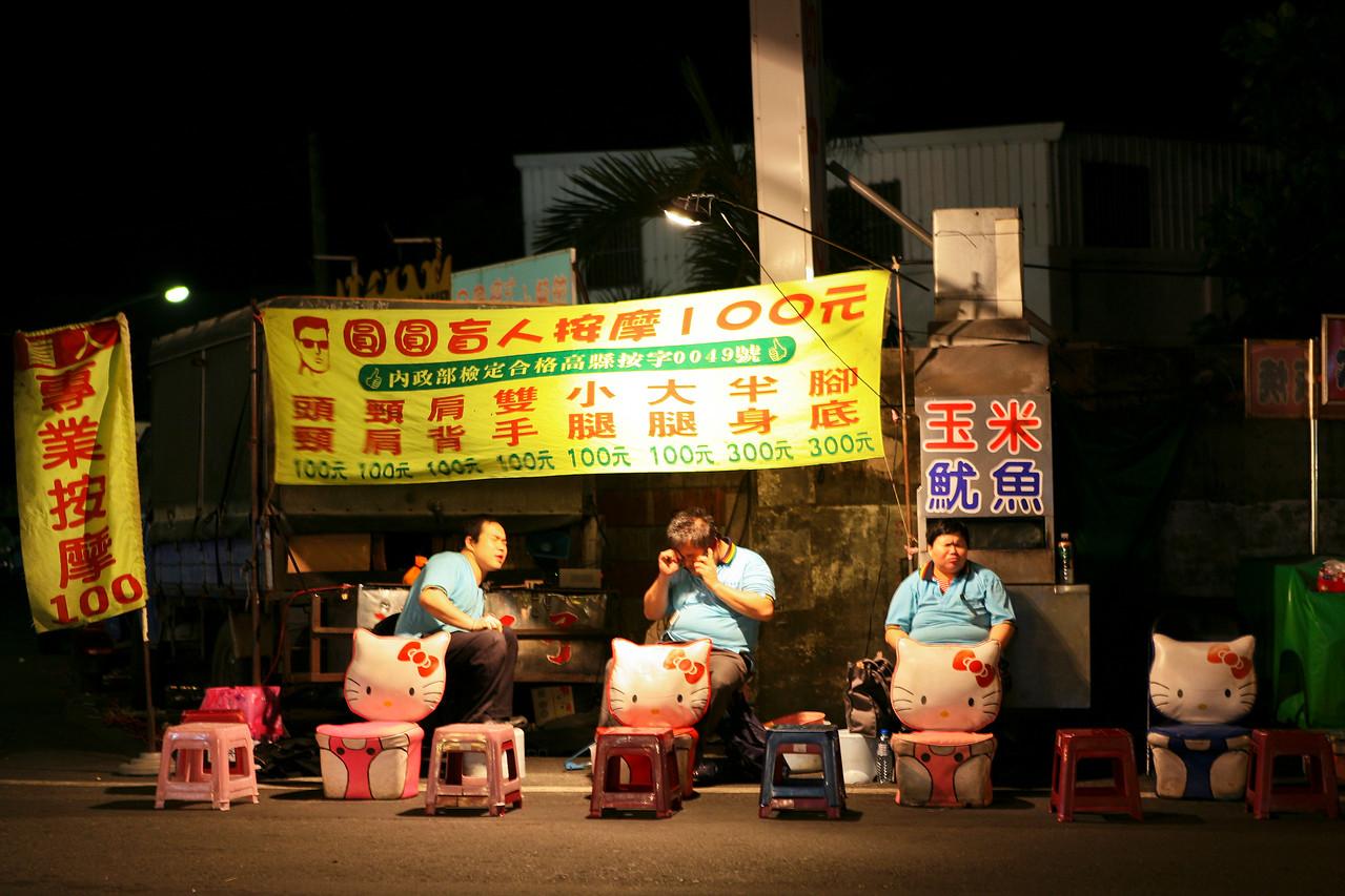 Street Massage 墾丁