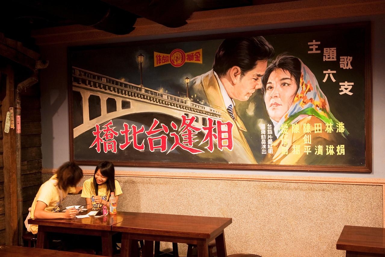 Taiwan Story Museum 台灣故事館