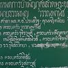 Wat Pho (วัดโพธิ์) in Bangkok - we just liked seeing Thai in chalk.. :-)