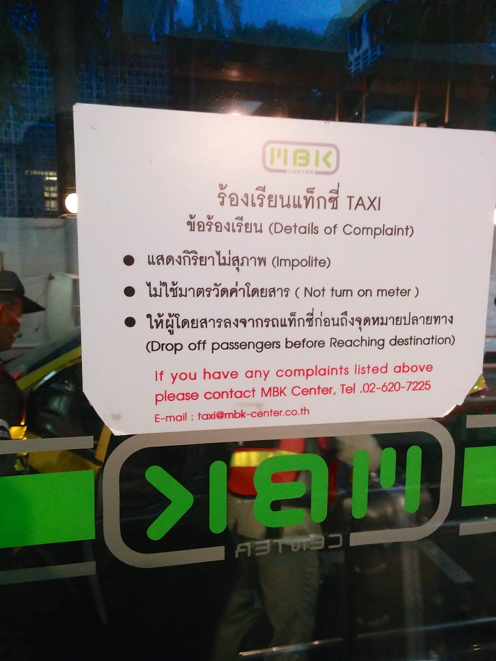 Nice sign for taxi complaints.