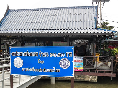 Arriving at the Bang Krachao Pier.