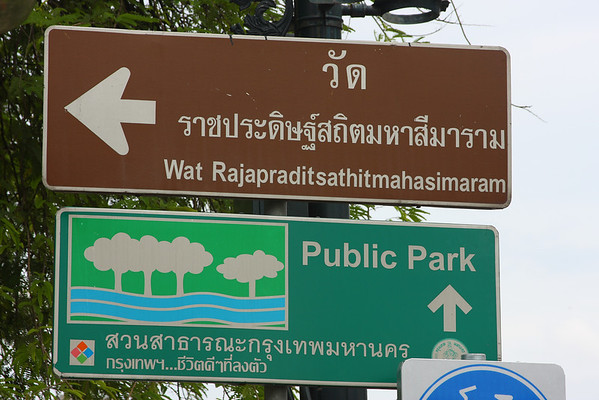 We were happy signs were in English in addition to Thai so we knew precisely where to find Wat Rajapraditsathitmahasimaram