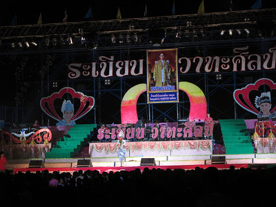 Pattaya - december 2009 Isaan Concert celebrating the Kings birthday