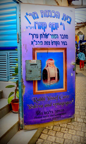 Door to Synagogue in Tzfat, Israel (A Center of Kaballah study)