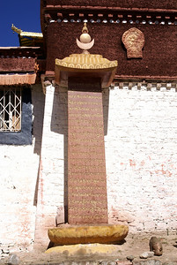 Obelisk dating to about 770 AD. It proclaims Buddhism to be the official religion of the kingdom.