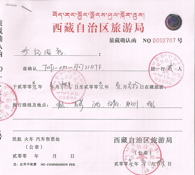 <b>Tibet Travel Permit</b><br>This is the piece of paper without which foreigners cannot even board the flight or train to Lhasa.  We got ours just 48 hours before departure...
