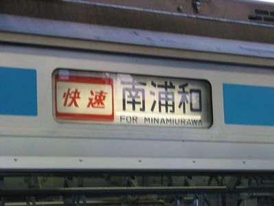 Tokyo 2005: Monday; Hotel New Otani and off to Yokohama