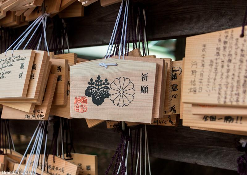 Wooden prayer notes at Meiji Jingu.