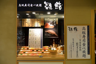 "Hina Sushi. Tokyo (東京 Tōkyō) ""Eastern Capital"" is one of the 47 prefectures of Japan. Tokyo is the capital of Japan, the center of the Greater Tokyo Area, and the largest metropolitan area in the world. It is the seat of the Japanese government and the Imperial Palace, and the home of the Japanese Imperial Family. Tokyo is in the Kantō region on the southeastern side of the main island Honshu and includes the Izu Islands and Ogasawara Islands. Tokyo was originally a small fishing village named Edo  which means ""estuary""."