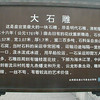 Beijing, China - This plaque describes how the stone block (next photo) was mined and brought to Beijing.