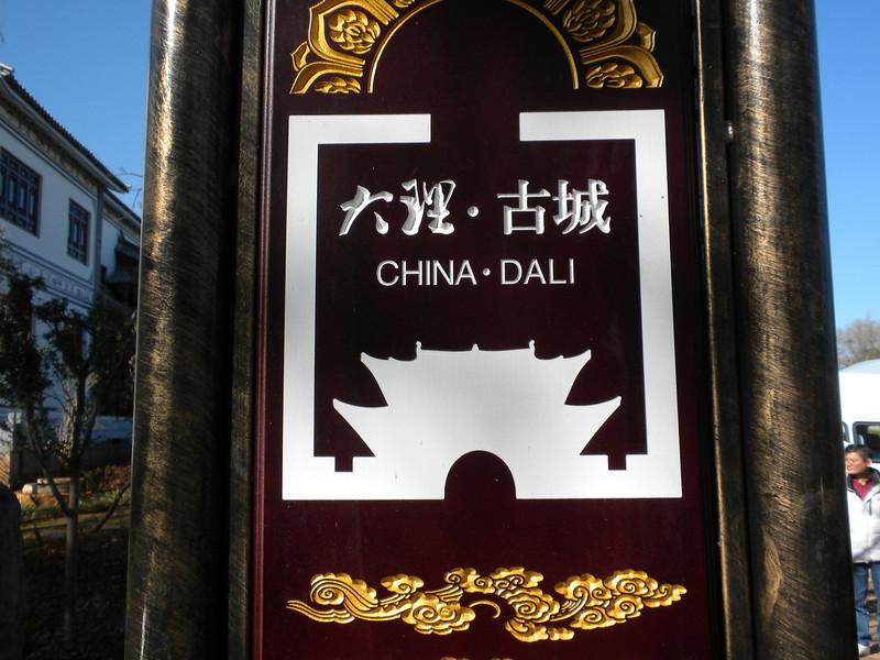 Dali (大理) - Ancient City Dali