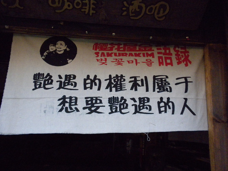 """Lijiang (麗江) - a naughty sign outside a bar of Bar Street, inside Lijiang Ancient City.  It says """"The right to a romantic encounter belongs to those who desire romantic encounters."""""""
