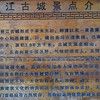 Lijiang (麗江) - This sign explains that Lijiang City was formed near the end of the Song (宋) Dynasty and the beginning of the Yuan (元) Dynasty.  At the time of Song Dynasty, what we know today as Yunnan Provience belonged to an independent country called Dali (大理).  The Mongolians under Kublai Khan conquered Song Dynasty and Dali, thus starting to include this southwest region into the Chinese territory.