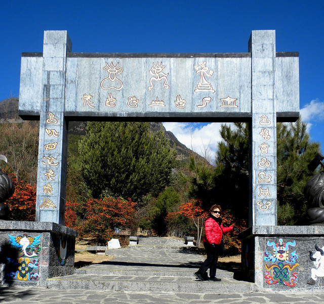 Lijiang (麗江) - Jade Water Stockade, a site of the local Dongba Religion (東巴教).