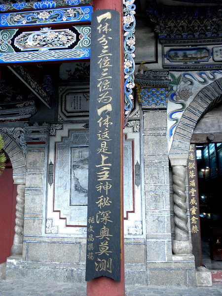 Dali (大理) - the right side of the couplet at the entrance to the Catholic Church