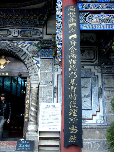 Dali (大理) - the left side of the couplet at the entrance to the Catholic Church