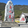 Lijiang (麗江) - Jade Water Stockade, a site of the local Dongba Religion (東巴教), the Naxi's (納西族) traditional religion .