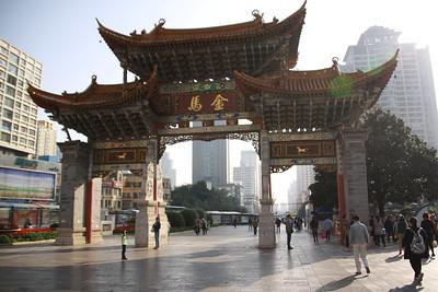 Jin Ma Bi Ji arch from Ming Dynasty