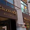 Tir na Nog Irish Pub-08272010-140113(f)