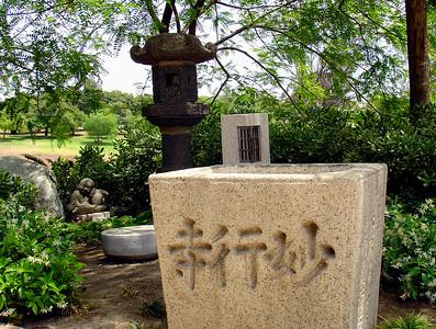 Japanese garden, San Diego, CA
