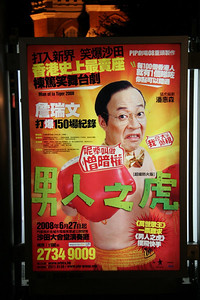One of the hundreds of strange posters all over Kowloon.