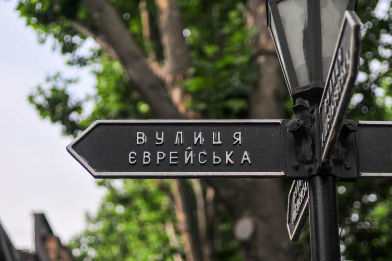 Jewish Street - Odessa, Ukraine