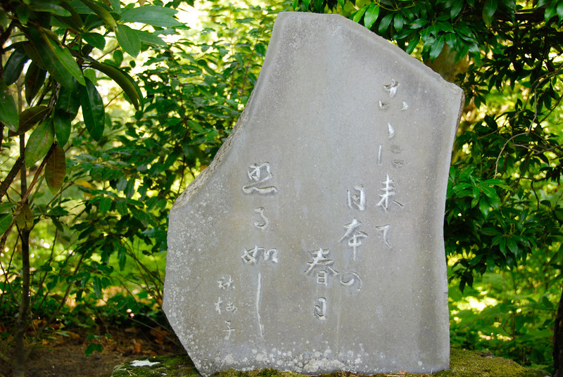 """<span id=""""title"""">Haiku</span> """"Here, miles from Japan, I stand as if warmed by the spring sunshine of home."""" Portland has a great Japanese garden, but after visiting the ones in Golden Gate Park in San Francisco and the Huntington in LA, I think those are better."""