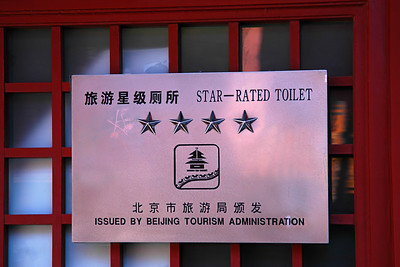 But the one number most tourists will consider lucky is 4, as in 4 Star (western style) restrooms. I laughed myself silly when I saw the 4 Star restroom sign from the Beijing Tourism Administration! This undoubtedly has something to do with Beijing hosting the Olympics in 2008 ... never too soon to get ready for that. In Chengdu, I desperately wished for a 4 Star facility ... but I'm getting ahead of myself.