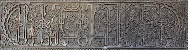 Moorish carving on an interior wall.