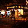Streets of Xiamen