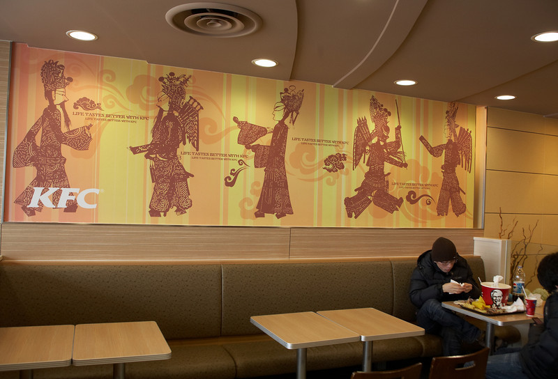 We stopped at KFC to get some hot drinks and a quick snack. Their spicy chicken wings taste a lot better than what they sell in the US. The background is filled with characters from Chinese Pi Ying Xi, a local folk art. It is also called shadow play because it a shadow puppet show using puppets made from leather.