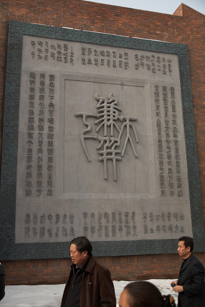 This sign describes Emperor Qin's desire to conquer the world.