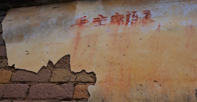Remains of Mao slogan on old town wall...